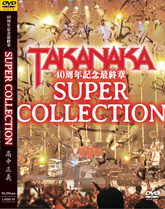 40thDVD-s