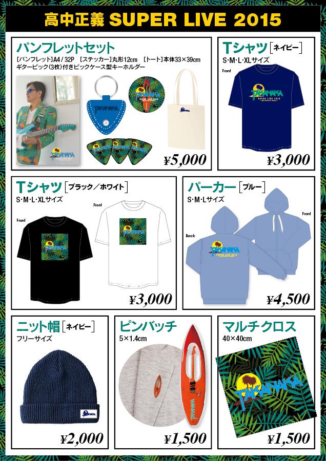 2015_goods