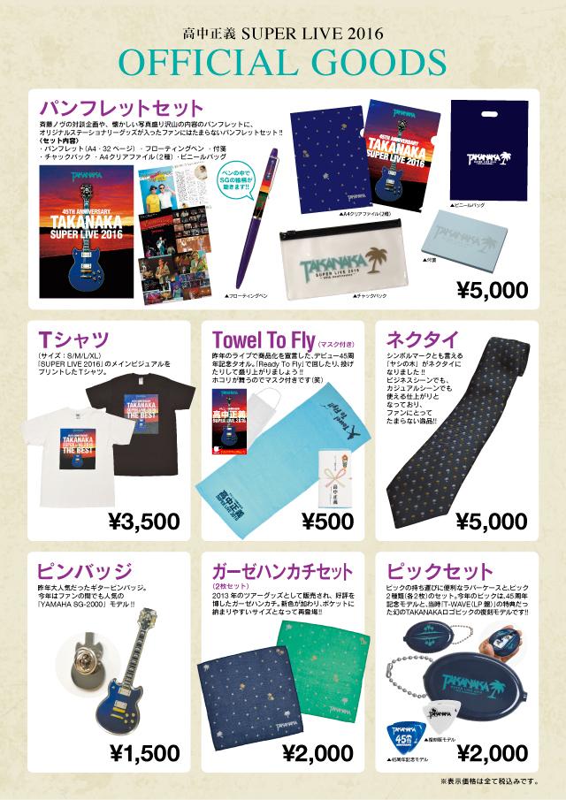 2016_goods