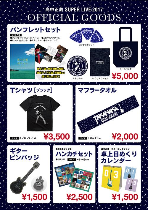 2017_goods