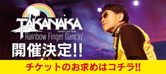 SUPER LIVE 開催決定!! チケットのお求めはコチラ!!
